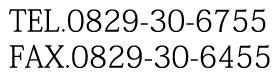 TEL.0829-30-6755FAX.0829-30-6455