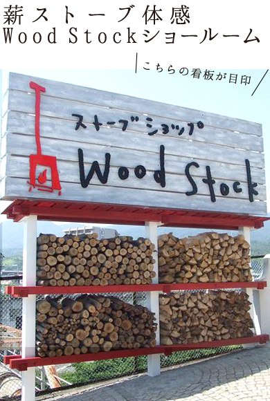 薪ストーブ体感Wood Stockショールーム